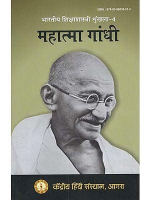 महात्मा गांधी - Mahatma Gandhi
