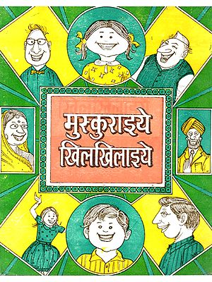 मुस्कुराइये खिलखिलाइये- Smile and Laugh - A COllection of Entertaining Jokes (An Old Book)