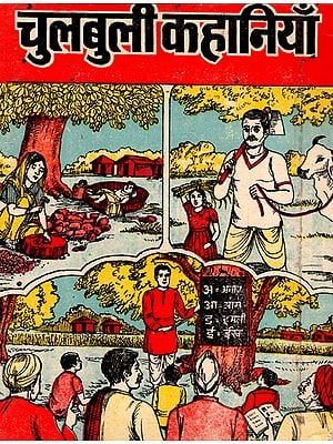 चुलबुली कहानियाँ- Playful Stories - Interesting and Educative too (An Old Book)