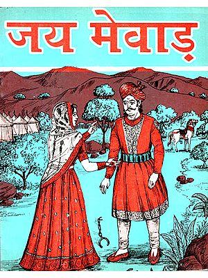 जय मेवाड़- Jai Mewar - Two Thriller Stories of bravery (An Old Book)