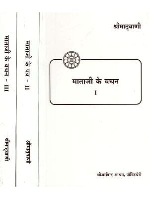 माताजी के वचन - Words of Mother (Set of 3 Volumes)
