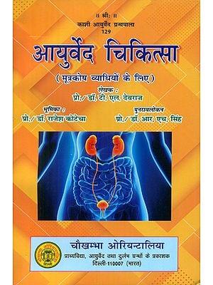 आयुर्वेद चिकित्सा (मूत्रकोष व्याधियों के लिए)- Ayurveda Medicine for Urological Diseases
