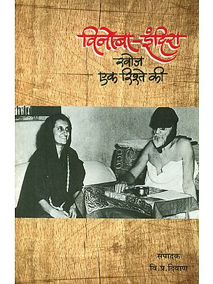 विनोबा-इंदिरा (खोज एक रिश्ते की)- Vinoba-Indira (Discovery of a Relationship)