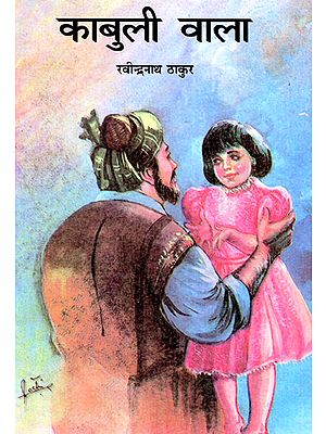 काबुली वाला- Kabuli Vala (An Old Book)