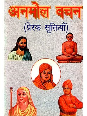 अनमोल वचन- Precious Words - Inspirational Sayings (An Old Book)