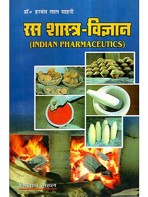 रस शास्त्र - विज्ञान- Ras Shastra Vigyan (Indian Pharmaceutics)