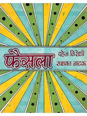 फैसला- Decision - Anti-Dowry Power Play (An Old Book)