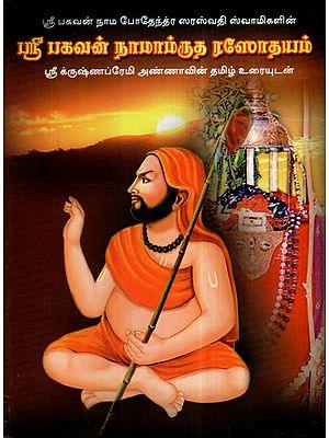 श्री भगवन्नामामृत रसोदय:- Shri Bhagvannama Amrit Rasodaya (Tamil)