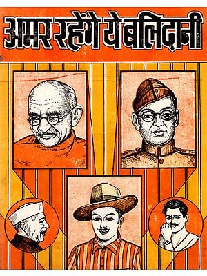अमर रहेंगे ये बलिदानी- These Martyrs Will be Immortal (An Old Book)