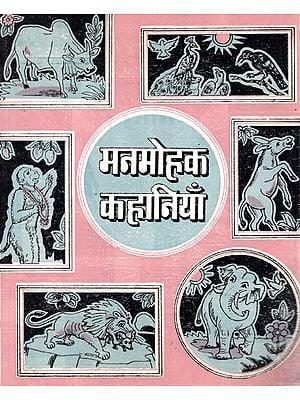 मनमोहक कहानियाँ- Fascinating stories (An Old Book)