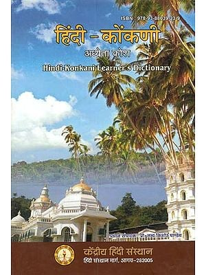 हिंदी-कोंकणी अध्येता कोश - Hindi-Konkani Learner's Dictionary