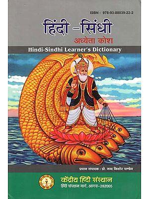 हिंदी-सिंधी अध्येता कोश - Hindi-Sindhi Learner's Dictionary