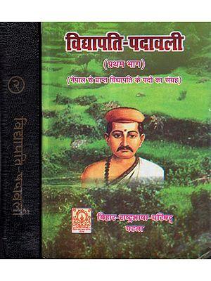 विद्यापति-पदावली - Vidyapati Padavali: Collection of Padas of Vidyapati from Nepal- Set of Two Volumes (An Old and Rare Book)