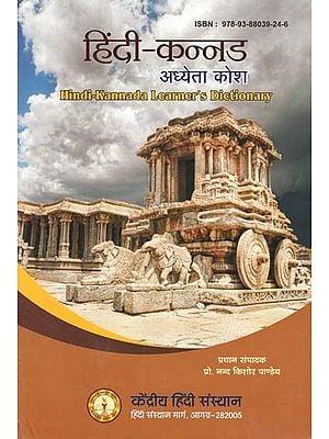 हिंदी-कन्नड अध्येता कोश - Hindi-Kannada Learner's Dictionary