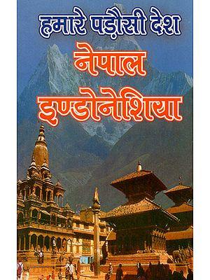 हमारे पड़ोसी देश नेपाल इण्डोनेशिया- Nepal,Indonesia - Our Neighboring Countries (An Old Book)