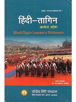 हिंदी-तागिन अध्येता कोश - Hindi-Tagin Learner's Dictionary