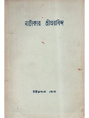 Shri Aurobindo- A Dramatist (An Old and Rare Book in Bengali)