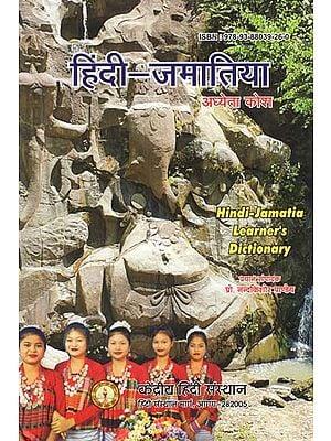 हिंदी-जमातिया अध्येता कोश - Hindi-Jamatiya Learner's Dictionary