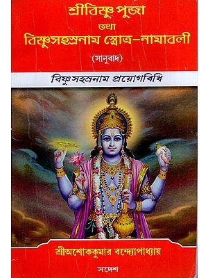 Vishunasahatranama Strotra-Namavali (Bengali)