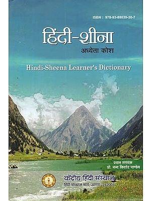 हिंदी-शीना अध्येता कोश - Hindi-Sheena Learner's Dictionary