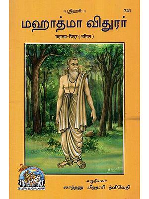 மகாத்மா விதூர் - Mahatma Vidur (Tamil)