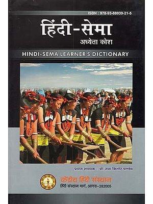 हिंदी-सेमा अध्येता कोश - Hindi-Sema Learner's Dictionary