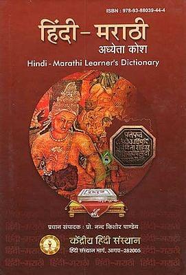 हिंदी-मराठी अध्येता कोश - Hindi-Marathi Learner's Dictionary