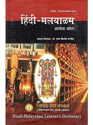 हिंदी-मलयालम अध्येता कोश - Hindi-Malayalam Learner's Dictionary