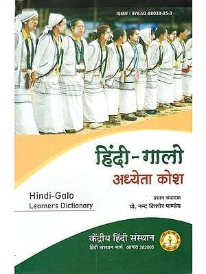 हिंदी-गालो अध्येता कोश - Hindi-Galo Learner's Dictionary