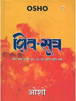 शिव-सूत्र- Shiva Sutra