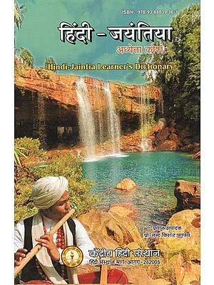 हिंदी-जयंतिया अध्येता कोश - Hindi-Jaintia Learner's Dictionary