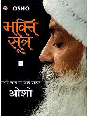 भक्ति सूत्र (महर्षि नारद पर प्रीति-प्रवचन)- Bhakti Sutras (Preaching on Maharishi Narada)