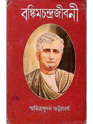Bankim Chandra Jibani in Bengali (Biography)