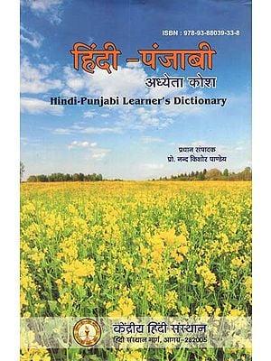 हिंदी-पंजाबी अध्येता कोश - Hindi-Punjabi Learner's Dictionary