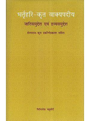 भर्तृहरि-कृत वाक्यपदीय जाति समुद्देश एवं द्रव्य समुद्देश : Bhrathari-krit Vakyapadiya Jatisamudhesh and Druvyasamudhesh