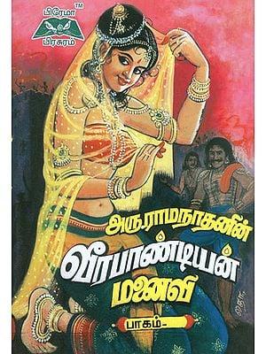 Veerapandian Manaivi in Tamil (Volume 1)