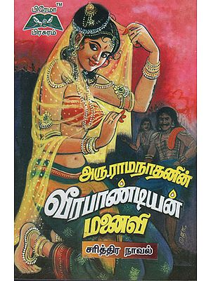 Veerapandian Manaivi in Tamil (Volume 2)