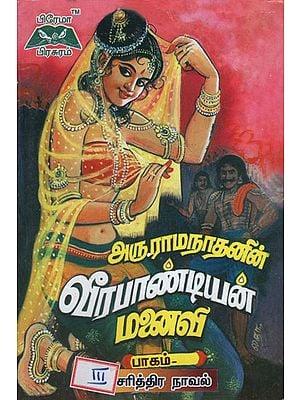 Veerapandian Manaivi in Tamil (Volume 3)