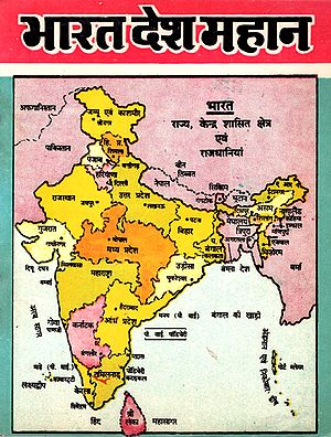 भारत देश महान- The Great India - Collection of Necessary and Useful Knowledge About The Country (An Old Book)