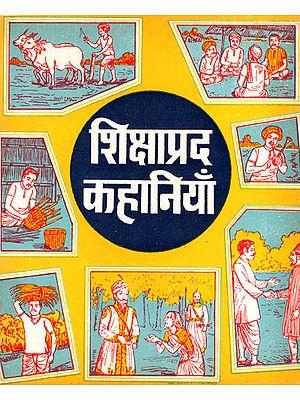 शिक्षाप्रद कहानियाँ- Enlightening Stories (An Old Book)