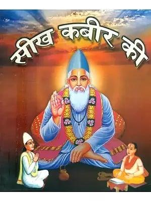 सीख कबीर की- Educative Dohas of Saint Kabir (An Old Book)