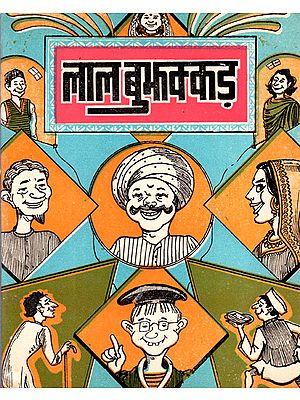 लाल बुझक्कड़- Lal Bhujhakkad - Interesting Comedy (An Old Book)