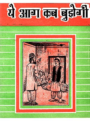 ये आग कब बुझेगी- When Will This Fire Quench? - Strong Play Advocating Communal Harmony (An Old Book)