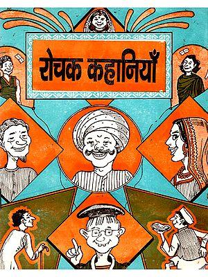 रोचक कहानियाँ- Interesting Stories (An Old Book)