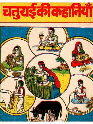 चतुराई की कहानियाँ- Stories of Cleverness - A Collection of Interesting and Educative Stories (An Old Book)