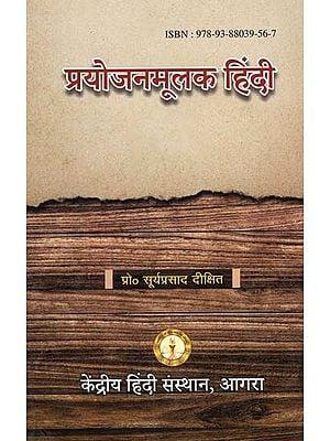 प्रयोजनमूलक हिंदी - Prayojanamulak Hindi
