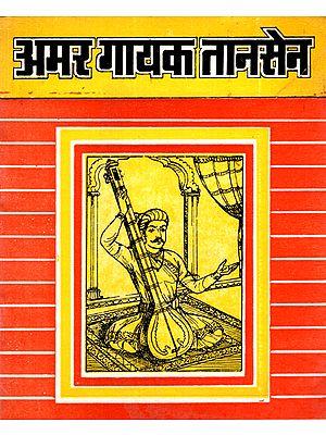 अमर गायक तानसेन- Immortal Singer Tansen (An Old Book)