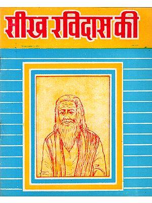 सीख रविदास की- Teachings of Ravidas (An Old Book)