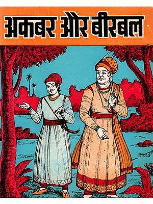 अकबर और बीरबल- Akbar and Birbal (An Old Book)