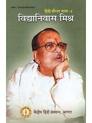 विद्यानिवास मिश्र - Vidyaniwas Mishra